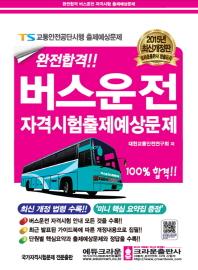 버스운전 자격시험출제예상문제(2015)(8절)(완전합격)(개정판)