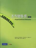조직행동론(14판)(양장본 HardCover)