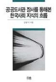 공공도서관 장서를 통해본 한국사회 지식의 흐름