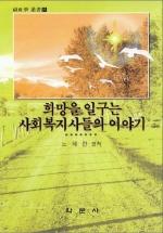 희망을 일구는 사회복지사들의 이야기(복지학총서 21)