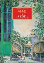 그린게이블즈 빨강머리 앤 Anne. 5: 웨딩드레스