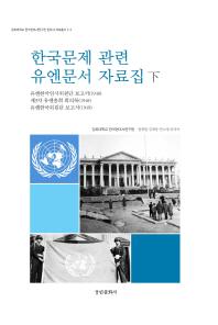 한국문제 관련 유엔문서 자료집(하)(경희대학교 한국현대사연구원 자료총서 2-2)(양장본 HardCover)