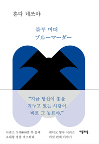 블루 머더(레이코 형사 시리즈 6)(양장본 HardCover)