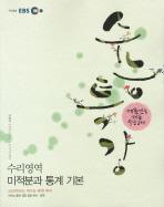 미적분과 통계기본(2011)