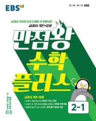 초등 수학 플러스 2-1(2020)