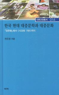 한국 현대 대중문학과 대중문화(인문교양총서 14)(양장본 HardCover)