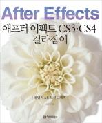 애프터이펙트 CS3 CS4 길라잡이