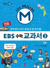 EBS 수학 교과서. 3: 도형