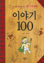 이야기 100
