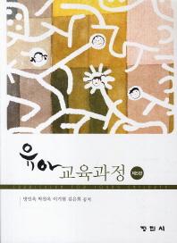 유아교육과정(5판)