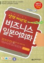 실전 자신감 비즈니스 일본어회화(CD1장포함)