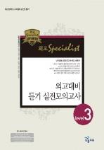 외고대비 듣기 실전모의고사 Level 3 (테이프 6개)(외고 Specialist)