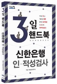 신한은행 인적성검사(3일 핸드북)