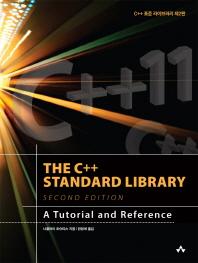 C++ 표준 라이브러리(2판)