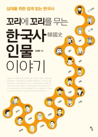 한국사 인물 이야기