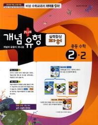 중등 수학 2-2(실력향상 파워)(2014)(개념 플러스 유형)