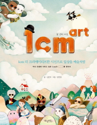 1cm art(일 센티 아트)