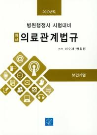 최신 의료관계법규: 보건계열(2019) (병원행정사시험대비)