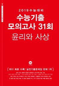 고등 윤리와 사상 수능기출 모의고사 31회