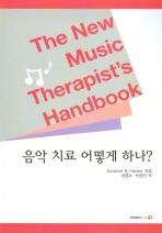 음악 치료 어떻게 하나