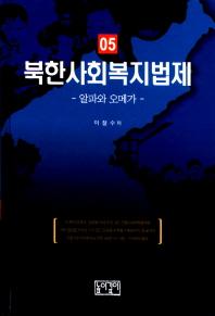 북한사회복지법제(양장본 HardCover)