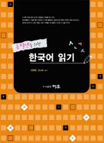 유학생을 위한 한국어 읽기(Paperback)