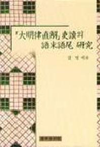 대명률직해 이두의 어미어말 연구 /소장처 스템프 有 /사진의 제품 중 해당권    ☞ 서고위치:gk 1