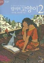 랍비의 고양이 2