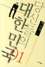 당신들의 대한민국. 1(2판)