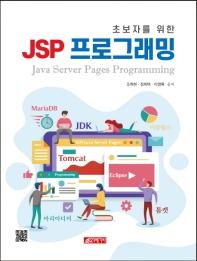 JSP 프로그래밍(초보자를 위한)