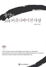 동양의 고대 커뮤니케이션 사상