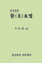 뜸 요법(알기쉬운)(CD1장포함)
