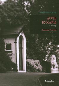 부하라의 딸(러시아어로 러시아 고전 읽기 2)