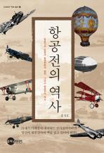항공전의 역사(KODEF 안보 총서 26)