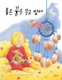 좋은 꿈을 꾸고 싶어(떡잎그림책 8)(양장본 HardCover)