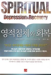 영적침체와 회복