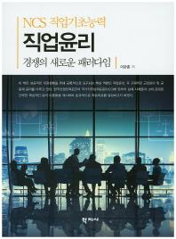 직업윤리 : 경쟁의 새로운 패러다임(NCS 직업기초능력)