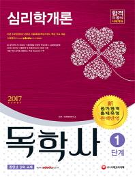 심리학개론(독학사 1단계)(2017)(개정판)