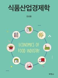 식품산업경제학