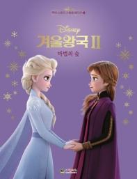 디즈니 겨울왕국2: 마법의 숲(무비 스토리 스페셜 에디션 1)(양장본 HardCover)