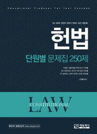 헌법 단원별 문제집 250제