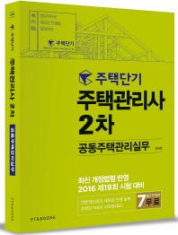공통주택관리실무(주택관리사 2차)(2016)
