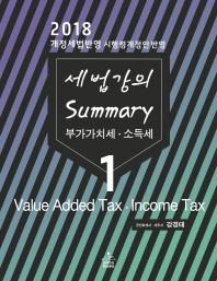 세법강의 summary. 1(2018)