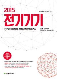 전기기기(2015)(김상훈의 전기시리즈 5)