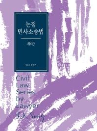 논점 민사소송법(6판)