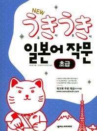 New 우키우키 일본어 작문: 초급(3판)