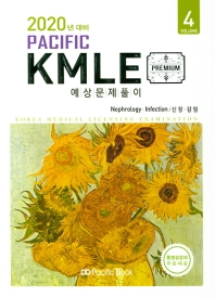 KMLE 예상문제풀이. 4: 신장 감염(2019)