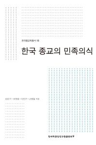 한국 종교의 민족의식(한국종교학총서 16)