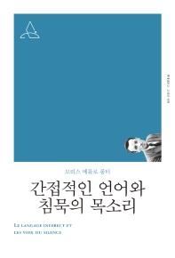 간접적인 언어와 침묵의 목소리(책세상문고: 고전의 세계)