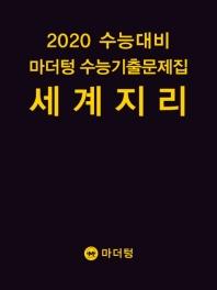 고등 세계지리 수능기출문제집(2019)